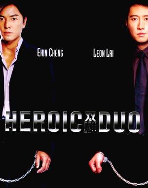 Heroic Duo di Benny CHAN
