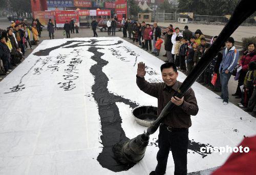 Calligrafia cinese da record