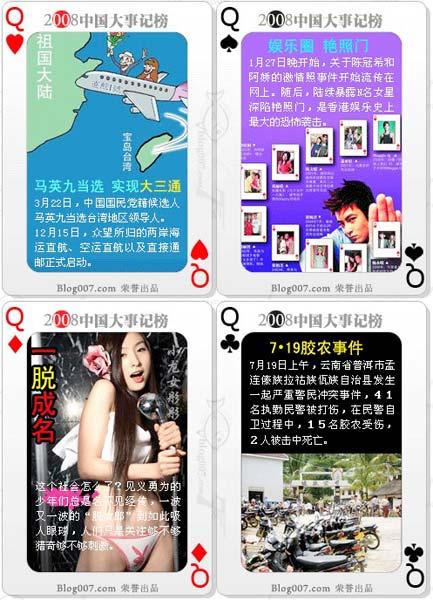 004---anno in carte da gioco