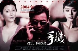 Cell Phone di Feng Xiaogang