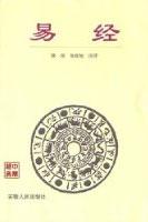 yi-jing