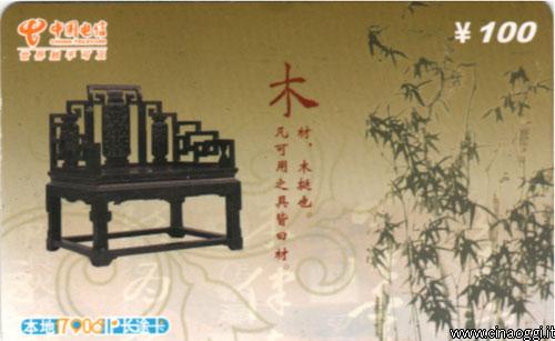 carta-telefonica-cinese