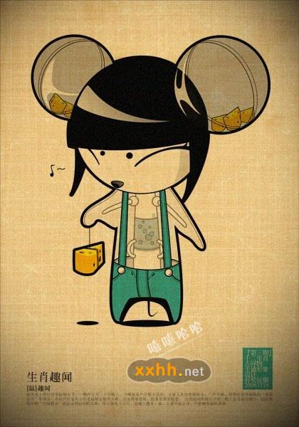 001shier-shengxiao