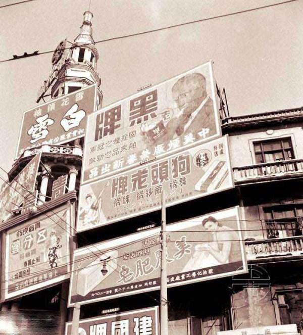 031Shanghai1948