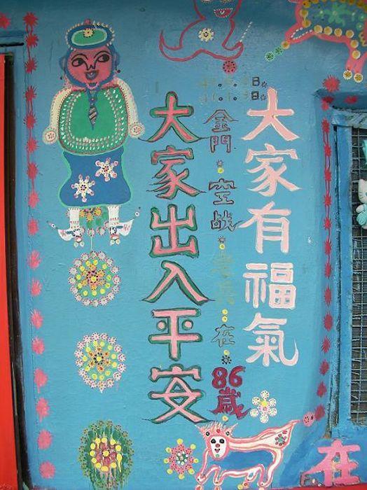 villaggio-arcobaleno a Taiwan