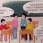 bisessualità in Cina