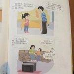 educazione sessuale in Cina