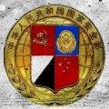 spionaggio industriale cinese-ministero della sicurezza cinese