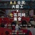 hong-kong-sciopero