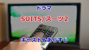 2020春ドラマSUITS2(スーツ2)キャスト&あらすじ