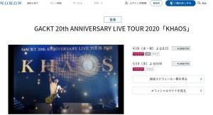 GACKT20周年記念ライブツアー「KHAOS」東京公演の模様はWOWOWで独占放送予定です