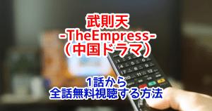 武則天-TheEmpress-(中国ドラマ)字幕付きフル動画を1話から全話無料視聴する方法