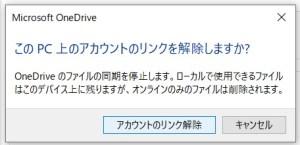 OneDriveの同期を解除する方法手順②アカウントのリンクを解除する