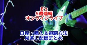 B'z(ビーズ)5週連続オンラインライブ