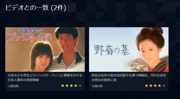 U-NEXTでは松田聖子が出演した懐かしのドラマが見放題配信中です!
