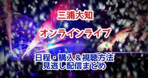 三浦大知オンラインライブお得なチケット購入方法&視聴方法!見逃し配信の日程も!