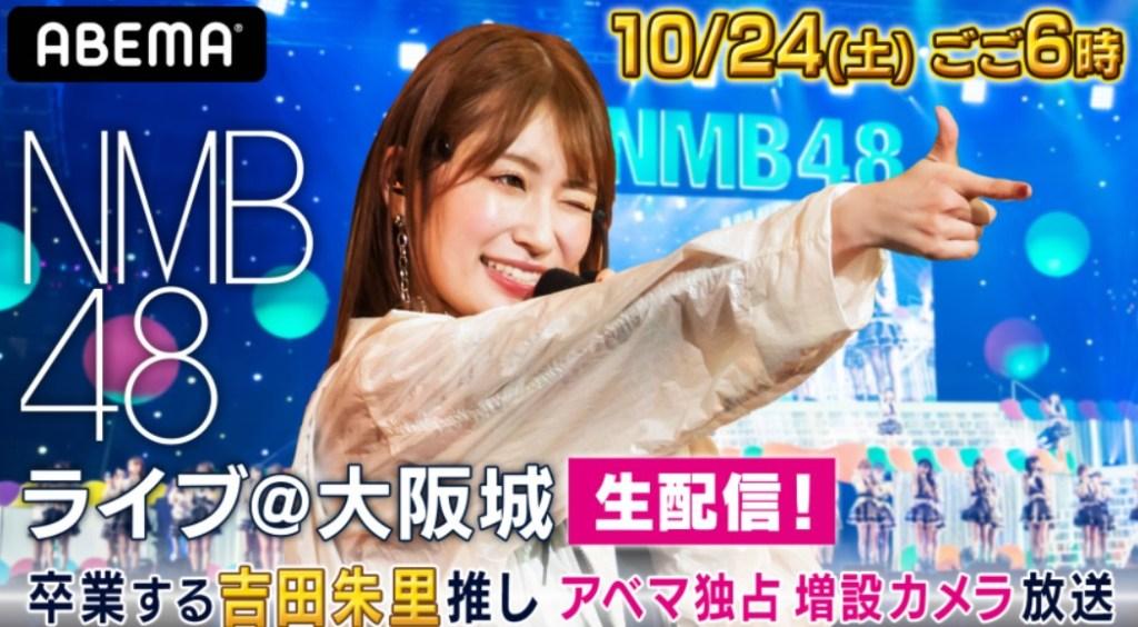 NMB48吉田朱里卒業コンサートはABEMAで生配信されます