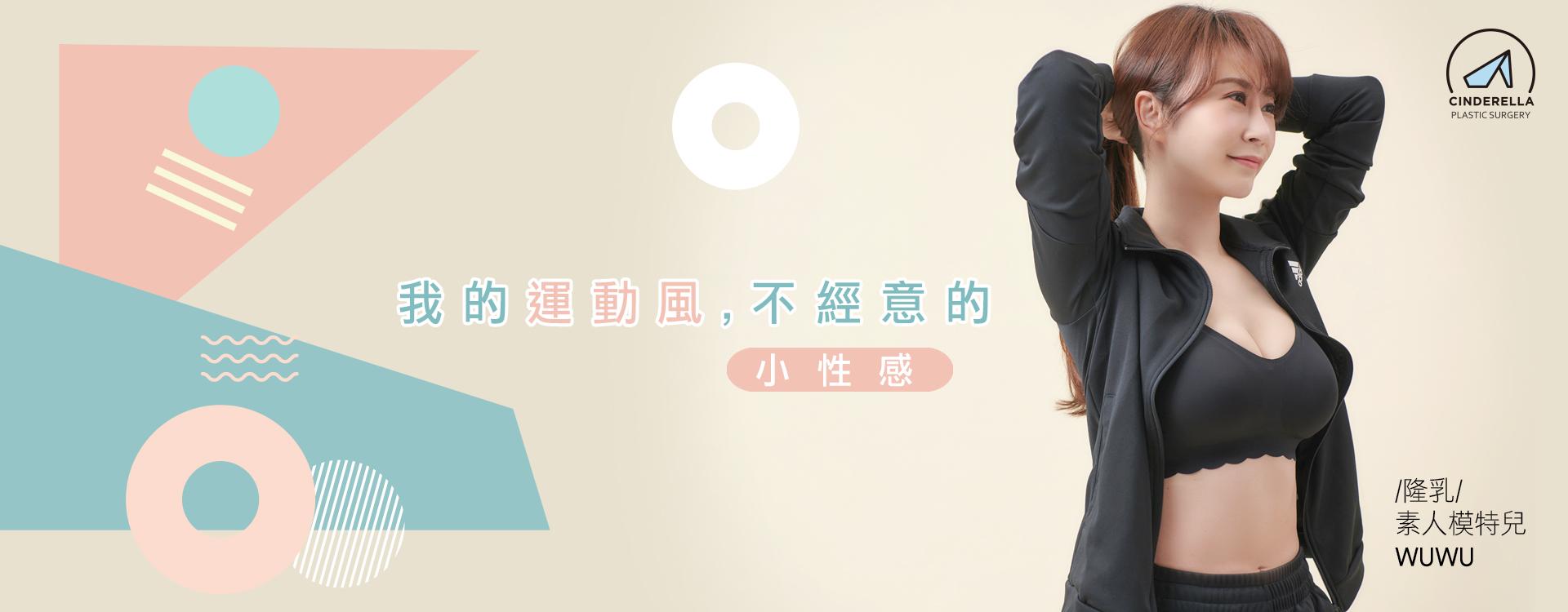 入門banner-隆乳-wuwu