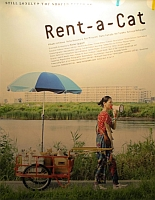 EIFF 2012: 'Rent-a-Cat' review
