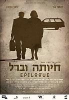 BFI London Film Festival 2012: 'Epilogue' review