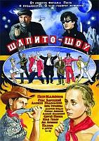 Russian Film Festival 2012: 'Chapiteau Show' review