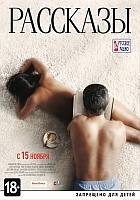 Russian Film Festival 2012: 'Short Stories' review
