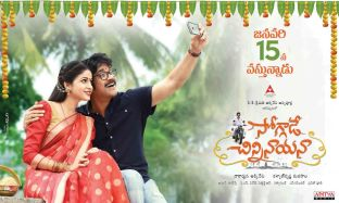 Soggade Chinni Nayana release date posters 2