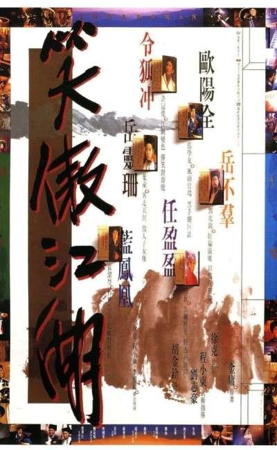 Swordsman, l'affiche de Hong Kong