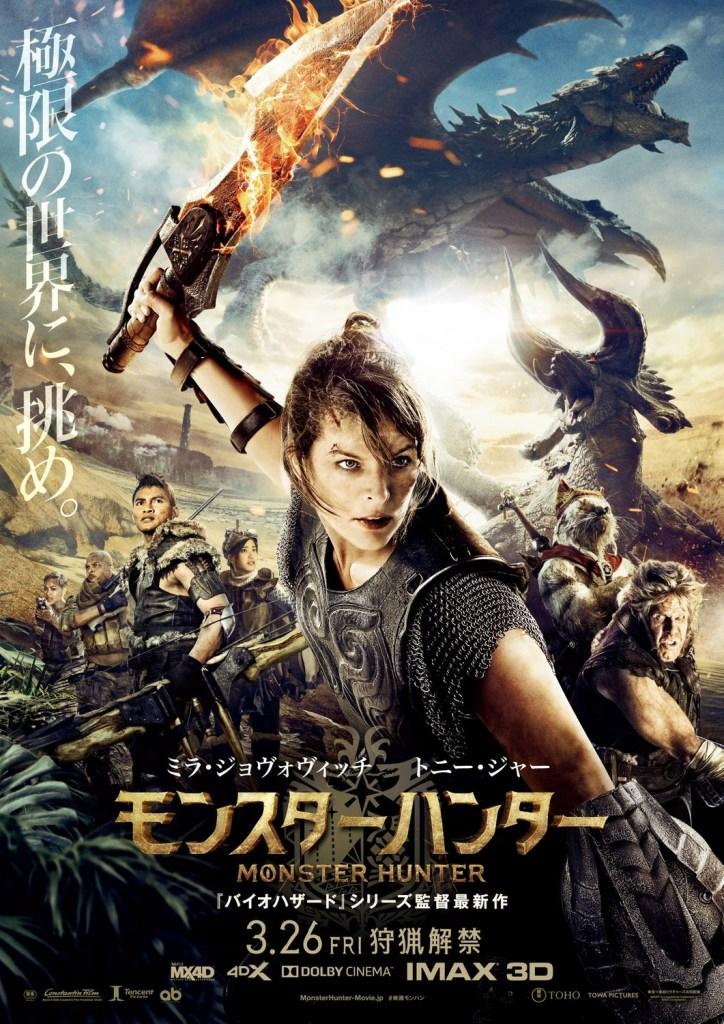 Monster Hunter, affiche imax