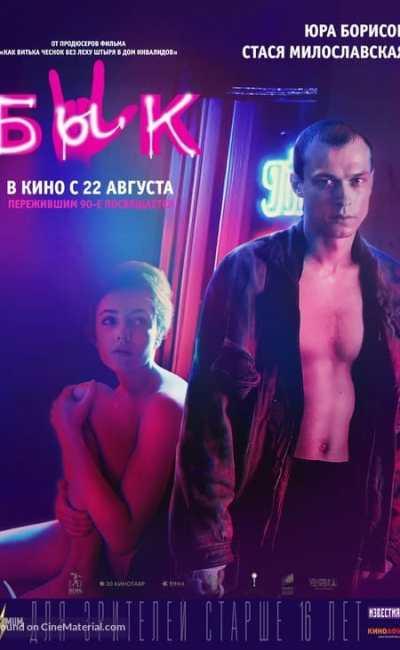 Affiche russe de Le taureau / Byk