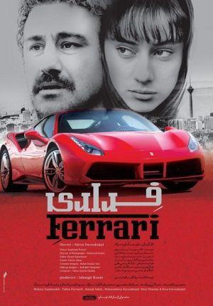 Affiche du film iranien Ferrari