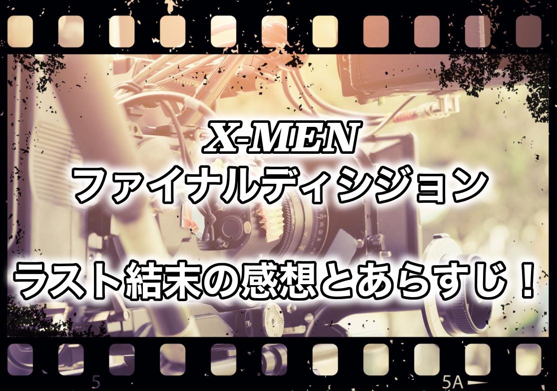 x-menファイナルディシジョンのネタバレとラスト・結末の感想とあらすじ!
