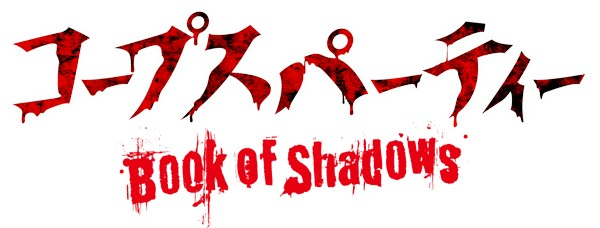 映画『コープスパーティー Book of Shadows』