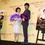 映画 「マダム・フローレンス! 夢見るふたり」 公開直前イベント 松本伊代 小沢一敬