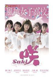 劇場版 「咲-Saki-」 ムビチケ 風越女子高校