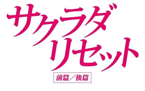 映画「サクラダリセット 前編/後編」