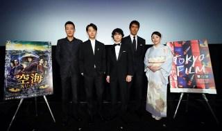 【写真】30th TIFFオープニングスペシャル『空海-KU-KAI-』舞台挨拶 フォトセッション