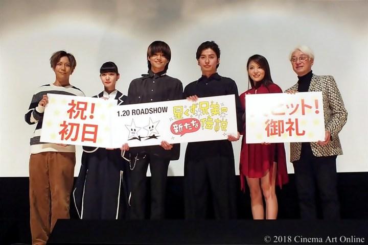 【写真】映画『星くず兄弟の新たな伝説』公開初日舞台挨拶