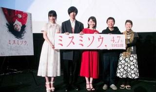 【写真】映画『ミスミソウ』完成披露上映会 舞台挨拶