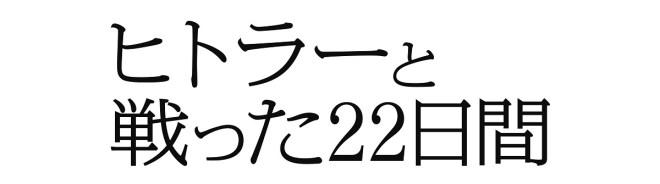 映画『ヒトラーと戦った22日間』タイトルロゴ