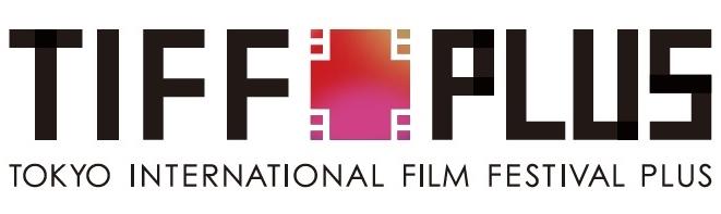 TIFF PLUS (TOKYO INTERNATIONAL FILM FESTIVAL PLUS)