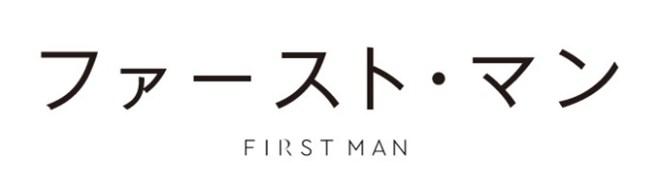 映画『ファースト・マン』 (原題: FIRST MAN)