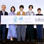 【写真】映画『愛唄 -約束ナクヒト-』親子試写会