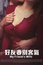 My Friend's Wife (2015)