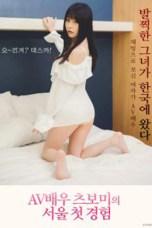 AV Actress Tsubomi Seoul First Experience 1