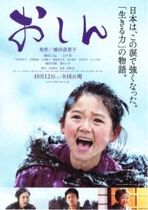 Oshin_2013_poster
