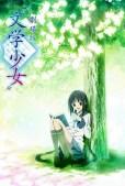Bungaku Shoujo: Kyou no Oyatsu | Tada Shunsuke