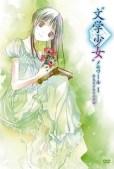 Trad. lit: Garota Literária: Memórias | Tada Shunsuke