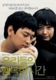 CineSakura - Coreanos (26)