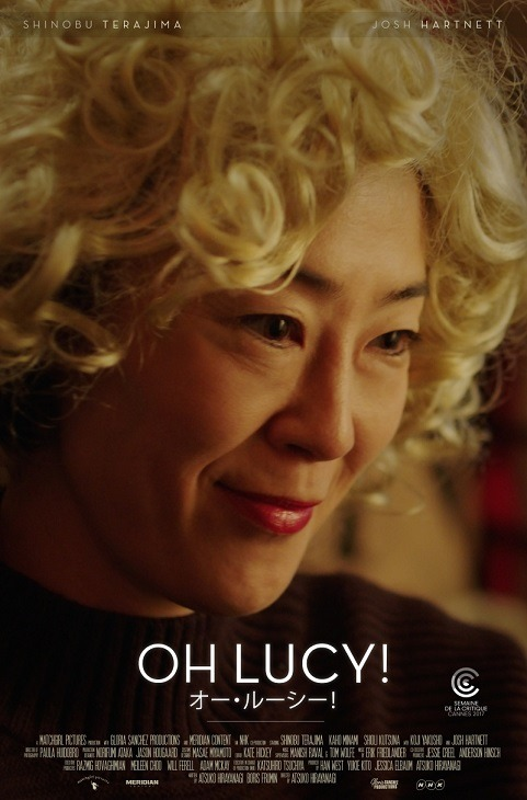 Oh Lucy! 2017 (О, Люси!)